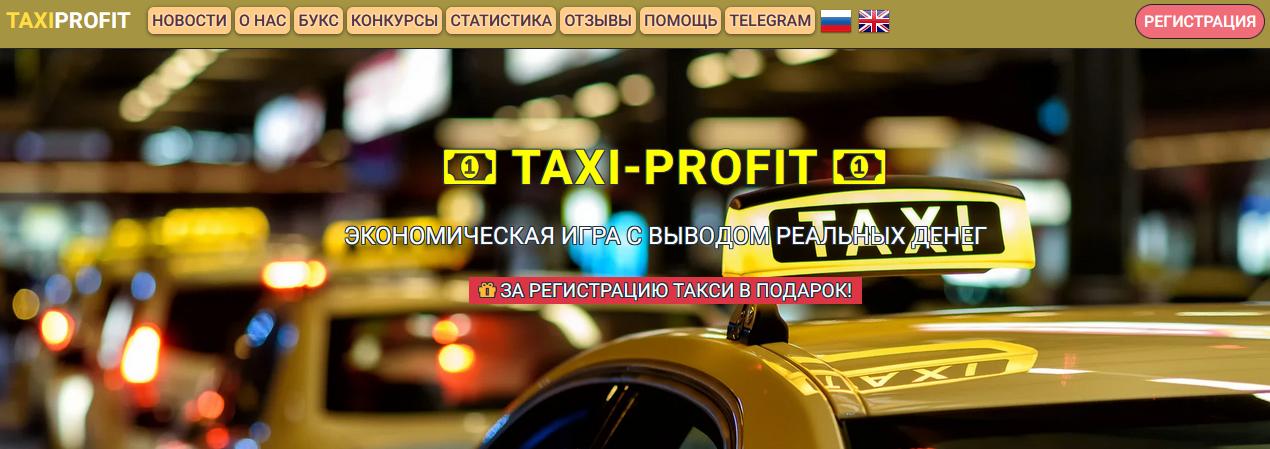 Taxi-profit.biz – Отзывы, развод, платит или лохотрон? Информация!