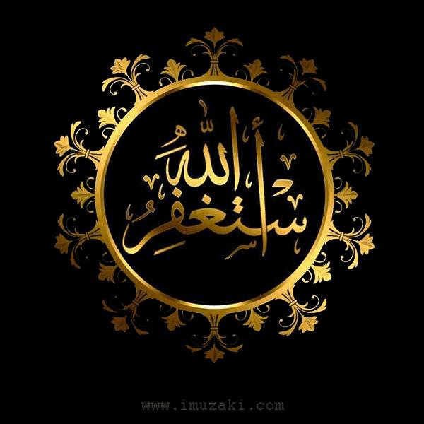 Kaligrafi-Allah