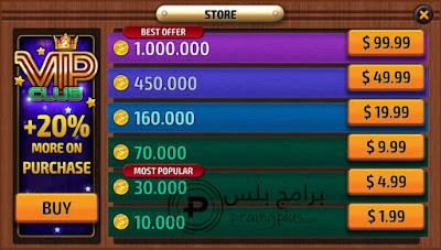 متجر العملات لعبة الدومينو