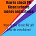 How to check PM Kisan scheme money and balance | पीएम किसान योजना पैसे और बैलेंस की जांच कैसे करें