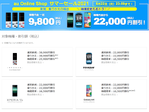 au Online Shopで大幅割引のサマーセール開始!Xperia 10 II、Galaxy A41、INFOBAR xv、TORQUE G04が対象!