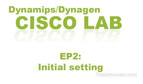 Dynamips/Dynagen ทำ LAB cisco ตอนที่ 2 (เริ่มต้นใช้งาน)