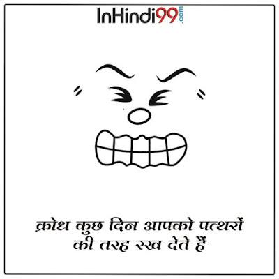 Anger quotes in hindi क्रोध पर सर्वश्रेष्ठ सुविचार, अनमोल वचन