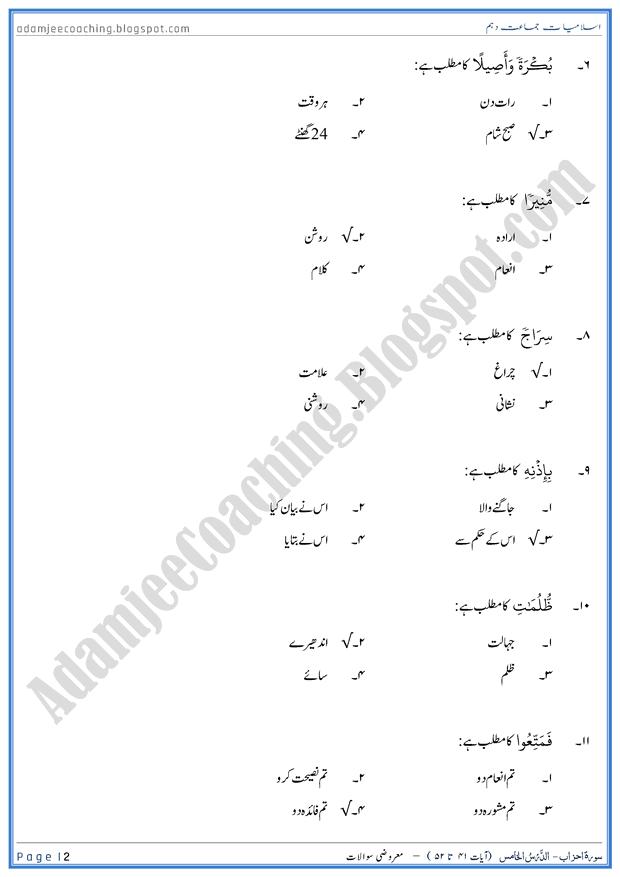 surah-al-ahzab-ayat-41-to-52-mcqs-islamiat-10th