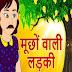 मूंछों वाली लड़की I Kids Moral Stories In Hindi