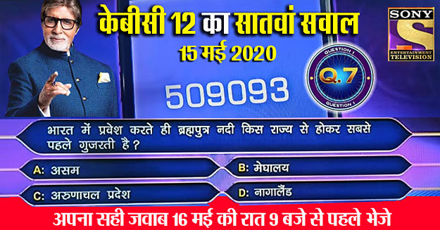 kbc 2020 registration question no 7 hindi
