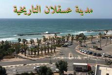 مدينة عسقلان التاريخية في فلسطين Ashkelon