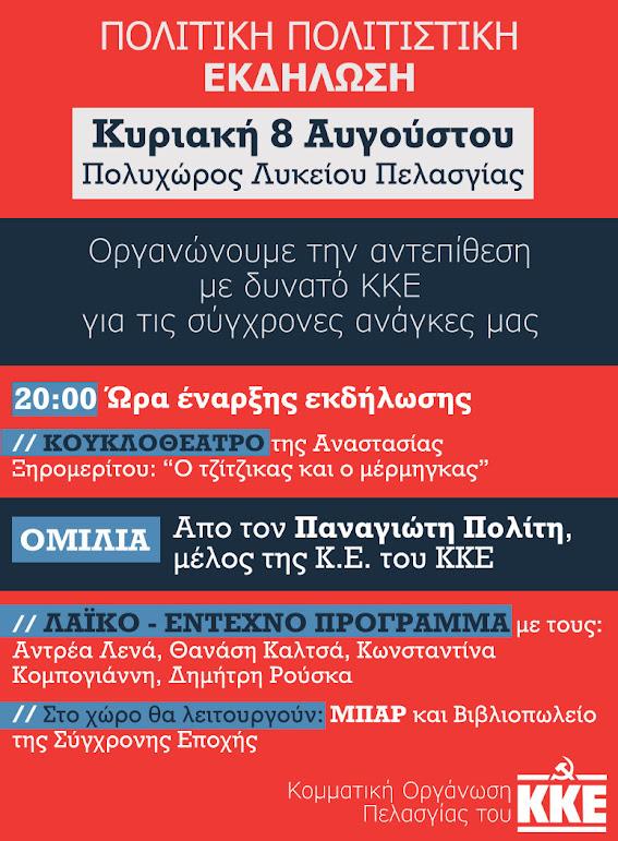 Εκδήλωση του ΚΚΕ στην Πελασγία στις 8 Αυγούστου