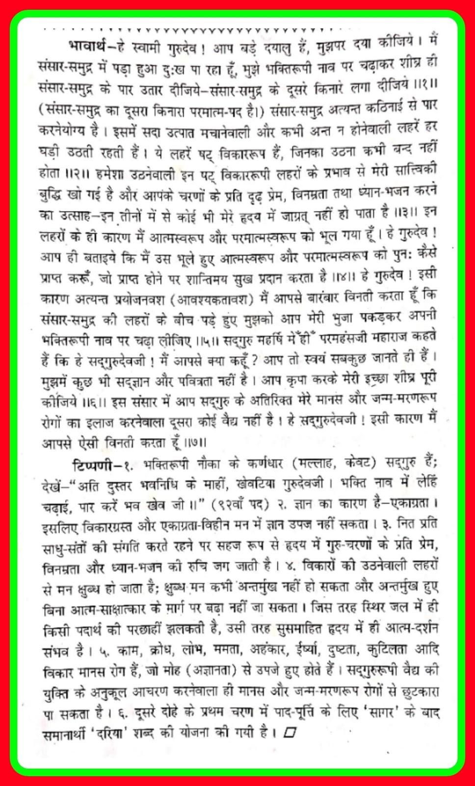"""P11, The request of Satguru Maharaj, """"तुम साहब रहमान हो,...'' महर्षि मेंहीं पदावली भजन अर्थ सहित। पदावली पद 11 का भावार्थ टिप्पणी"""