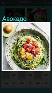 блюдо приготовленное с авокадо в игре 667 слов 1 уровень