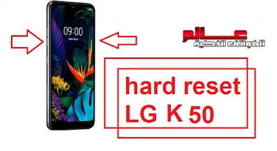 ﻓﻮﺭﻣﺎﺕ ﻭ إعادة ﺿﺒﻂ ﺍﻟﻤﺼﻨﻊ إل جي LG K50 موقـع عــــالم الهــواتف الذكيـــة   كيف تعمل فورمات لجوال إل LG K50  . طريقة فرمتة إل جي LG K50  ﻃﺮﻳﻘﺔ عمل فورمات وحذف كلمة المرور إل جي LG K50  . طريقة فرمتة إل جي LG K50  . ضبط المصنع من الهاتف إل جي LG K50 المغلق . Hard Reset LG K50 ضبط المصنع لموبايل إل جي LG K50  إعادة ضبط المصنع لجهاز إل جي LG K50