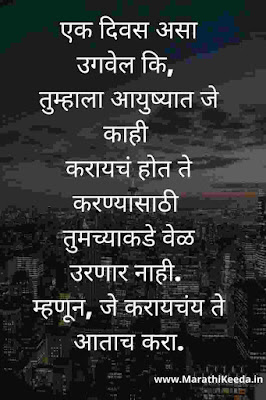 Marathi Suvichar images