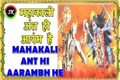 Mahakali Anth Hi Aarambh Hai | Karm Me Moksha Me Lyrics