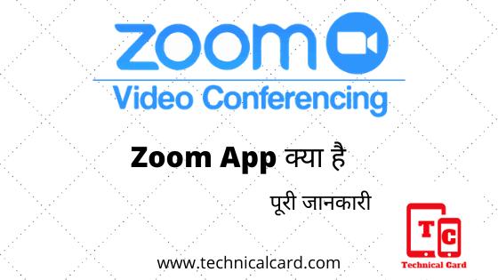 zoom meetingkya hai, zoom app hindi, Zoom app features