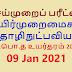 செய்முறைப் பரீட்சை : உயிர்முறைமைகள் தொழிநுட்பவியல் (க.பொ.த உயர்தரம் 2020)