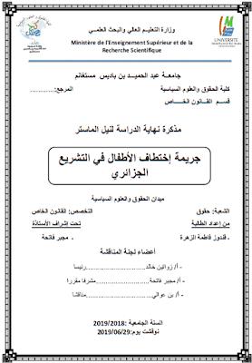 مذكرة ماستر: جريمة إختطاف الأطفال في التشريع الجزائري PDF