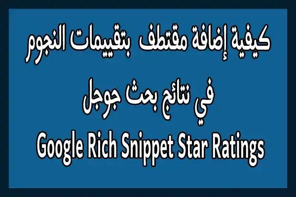 كيفية إضافة مقتطف  بتقييمات النجوم في نتائج بحث جوجل Google Rich Snippet Star Ratings