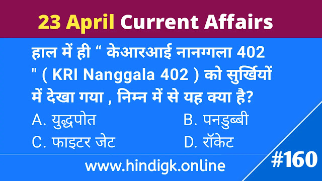 23 April 2021 Current Affairs In Hindi