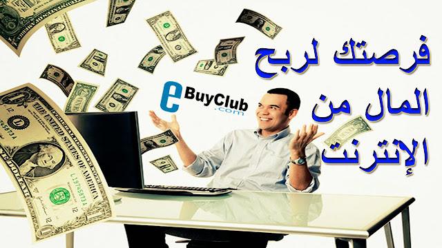 شرح موقع ebuyclub وكيفية الربح منه عن طريق شراء المنتوجات من الانترنت وطرق أخرى أكثر من 50€ في الأسبوع