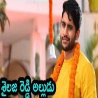 Sailaja Reddy Alludu songs, Sailaja Reddy Alludu 2018 Movie Songs, Sailaja Reddy Alludu Mp3 Songs, Naga Chaitanya, Anu Emmanuel, S.Thaman, Mynaasong.