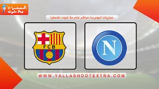 مشاهدة مباراة برشلونة ونابولي بث مباشر yalla shoot extra يلا شوت اكسترا اليوم 10-08-2019 في مباراة ودية