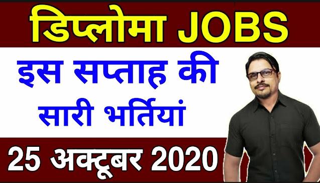 डिप्लोमा नौकरी रिक्ति 2020