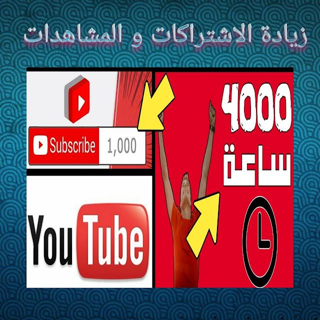 طريقة زيادة الإشتركات و المشاهدات في اليوتيوب