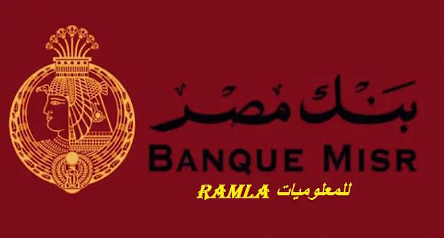 شهادة استثمار بنك مصر