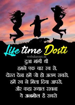 dosti shayari images hindi