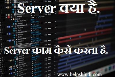 Server kya hai और कैसे काम करता है