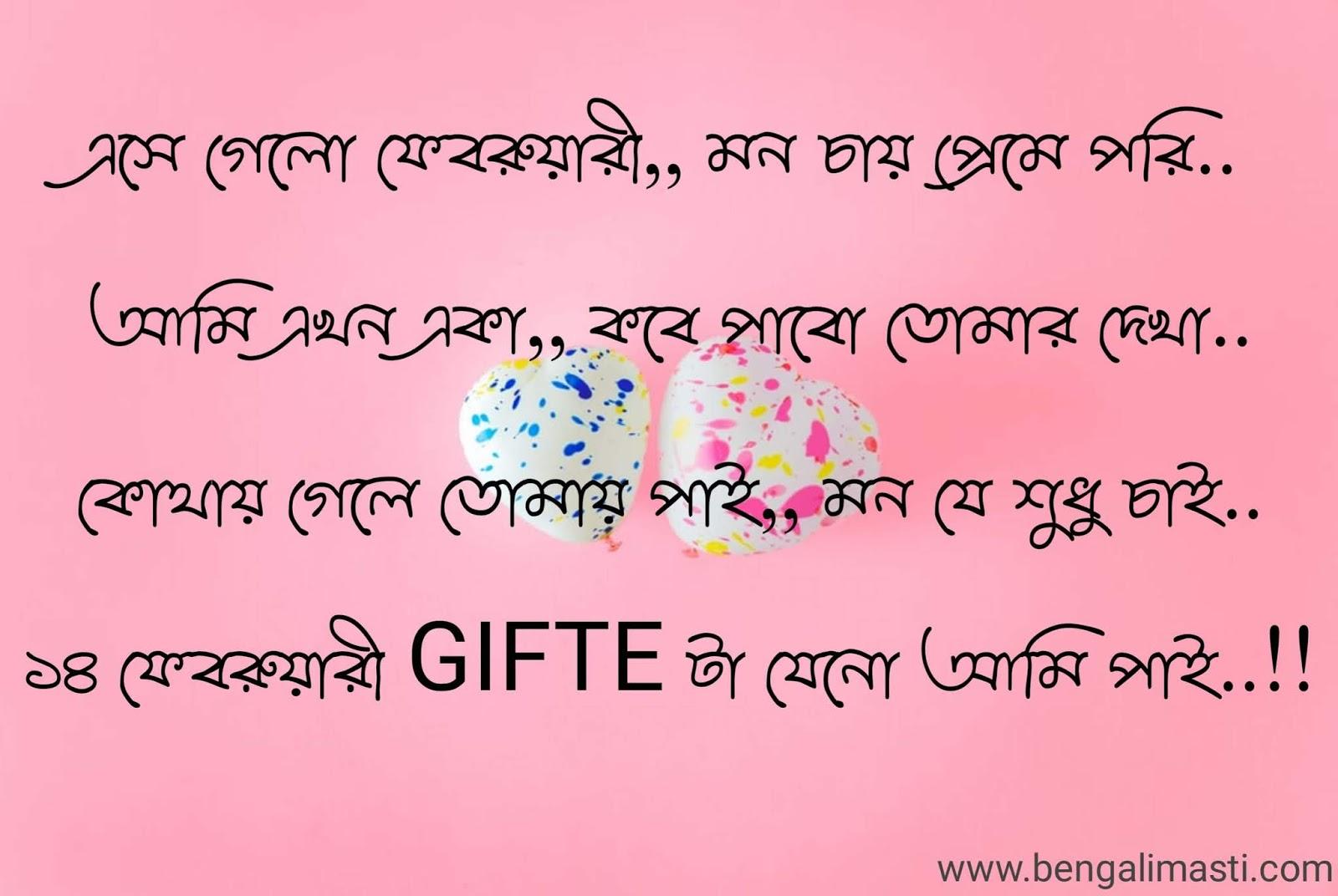 bangla Shayari photo download