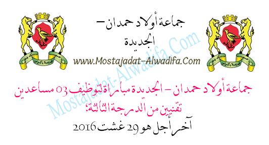 جماعة أولاد حمدان - الجديدة مباراة لتوظيف 03 مساعدين تقنيين من الدرجة الثالثة؛ آخر أجل هو 29 غشت 2016