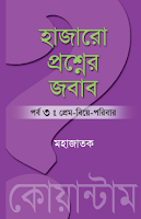 Quantum Method Bangla Ebook