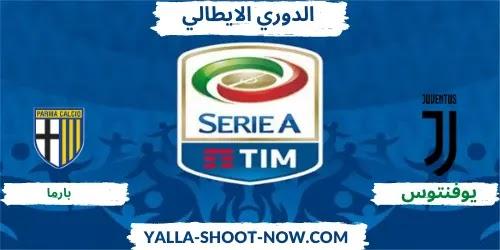 موعد مباراة يوفنتوس وبارما الدوري الإيطالي
