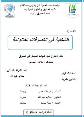 مذكرة ماستر: الشكلية في التصرفات القانونية PDF