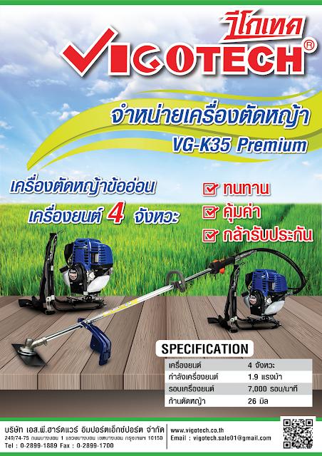 โบว์ชัวร์ VIGOTECH เครื่องตัดหญ้าข้ออ่อน 4 จังหวะ 1.9 แรงม้า 40.2cc