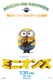 迷你兵團/小小兵(Minions)poster