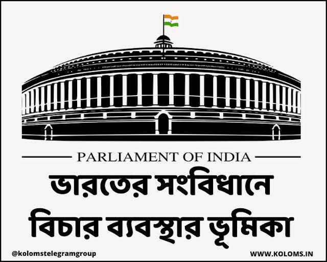 ভারতের সংবিধানে বিচার ব্যবস্থার ভূমিকা গুলি কি কি ?- What are the roles of the judiciary in the Constitution of India?