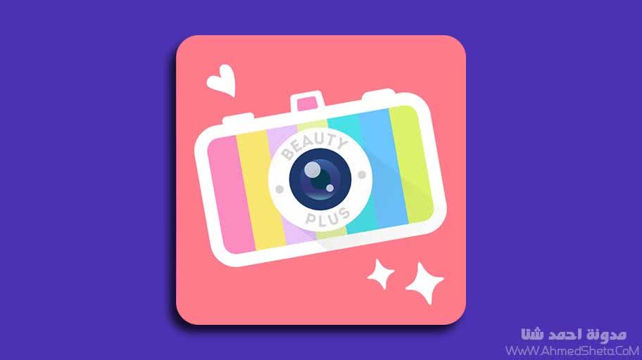 تحميل تطبيق BeautyPlus للأندرويد 2020 - أفضل تطبيق تصوير سيلفي وتجميل للأندرويد