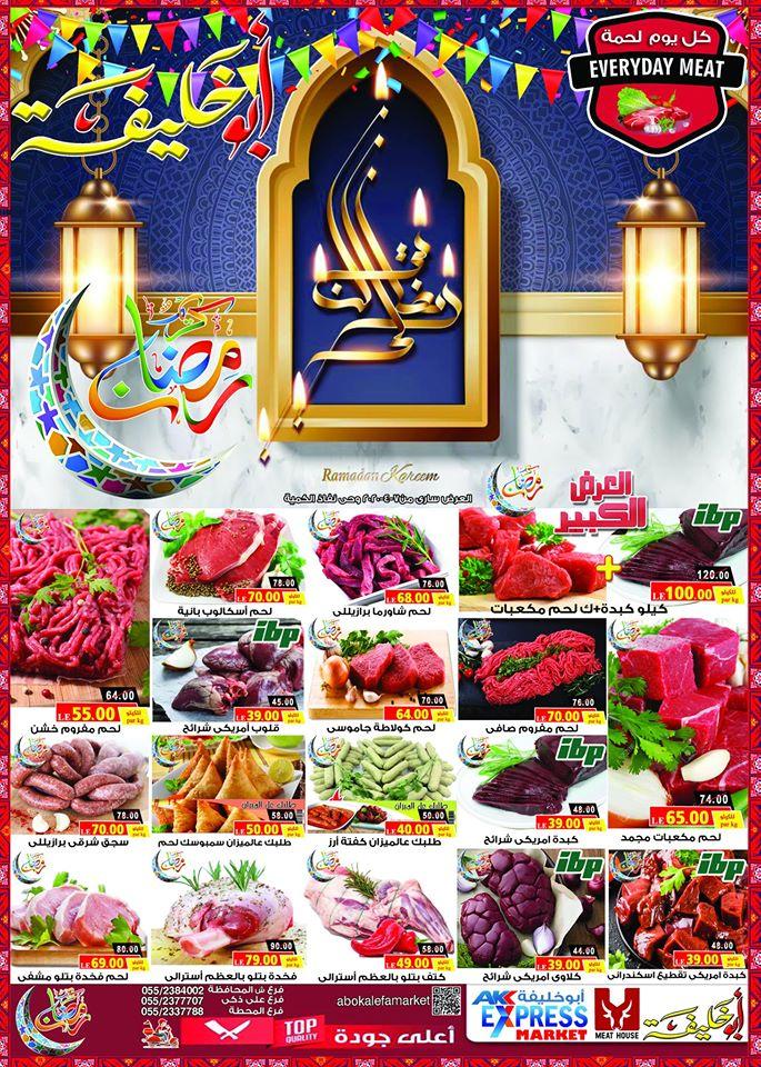 عروض ابو خليفة ماركت الزقازيق من 7 ابريل 2020 حتى نفاذ الكمية رمضان كريم