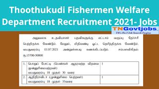 Thoothukudi Fishermen Welfare Department Recruitment 2021