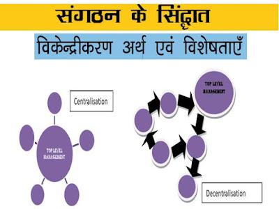 विकेन्द्रीकरण का अर्थ परिभाषा उद्देश्य सिद्धान्त   विकेन्द्रीकृत व्यवस्था के लाभ   Decentralization GK in Hindi