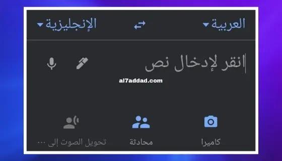 أفضل تطبيقات ترجمة من انجليزي لعربي | أفضل تطبيقات ترجمة من عربي لأنجليزي