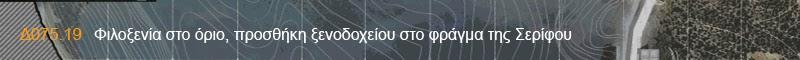 http://www.gradreview.gr/2017/06/filoksenia-sto-orio-prosthhkh-ksenodoxeiou-sto-fragma-ths-serifou.html