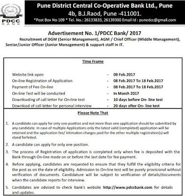 पुणे जिला केंद्रीय सहकारी बैंक लिमिटेड PDCC Bank Recruitment 2017 (pdccbank.com) Apply Now