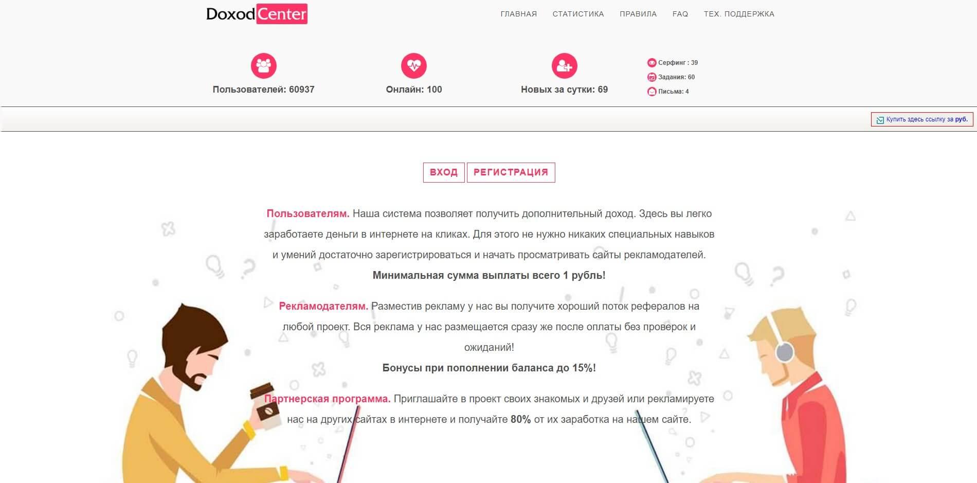 sajt-doxodcenter-ru-glavnaya-stranicza
