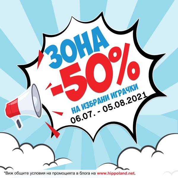 ХИПОЛЕНД Акция -50% на избрани играчки от 06.07- 05.08 2021