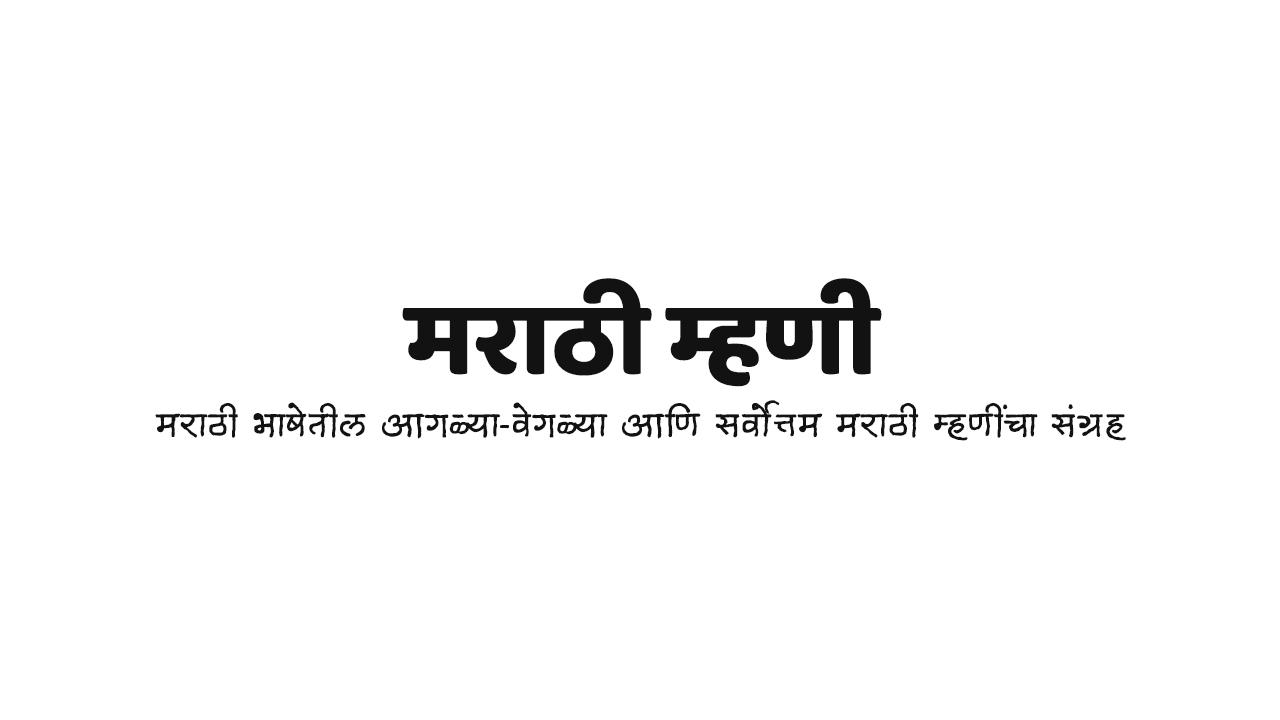 मराठी म्हणी | Marathi Mhani