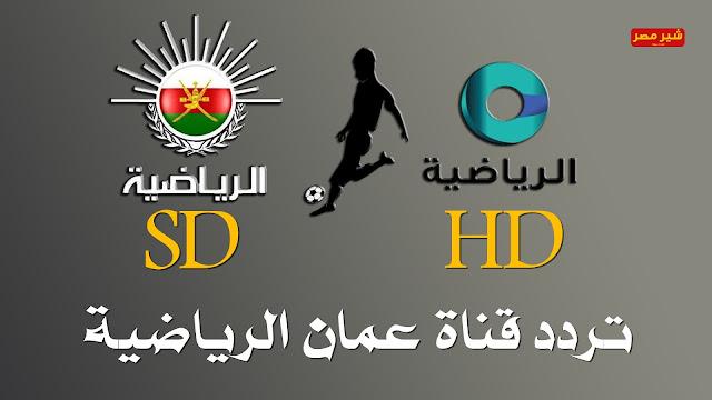 تنزيل تردد قناة عمان الرياضية oman sport