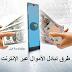 أهم طرق تبادل الأموال عبر الإنترنت